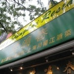 Food Review: Flushing, New York: Joe's Shanghai and Fay Da Bakery